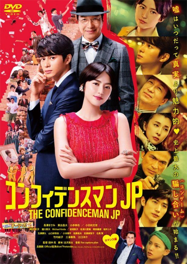 映画『コンフィデンスマンJP ロマンス編』ブルーレイ&DVDは発売中