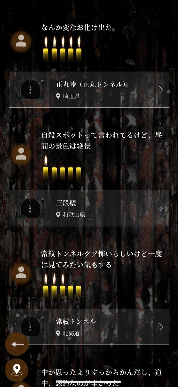 心霊 ランキング 日本 スポット
