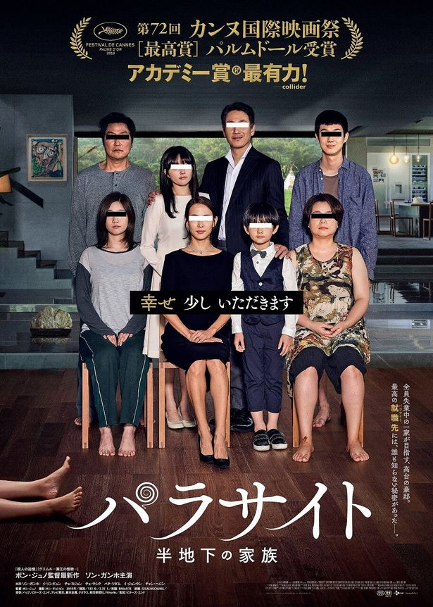 外国語映画賞には『パラサイト 半地下の家族』がノミネート