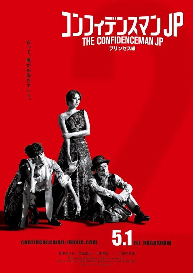 映画第2弾は『コンフィデンスマンJP プリンセス編』!2020年5月1日(金)に公開決定