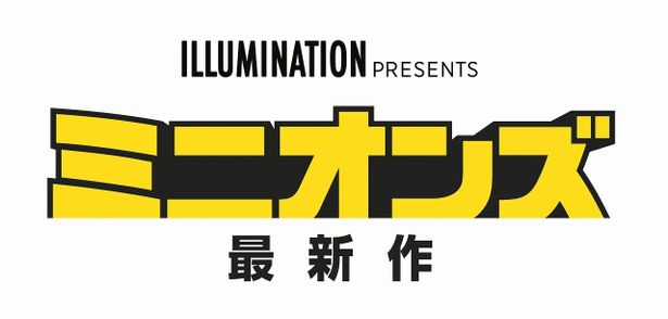 ミニオンズたちが再びスクリーンに!『ミニオンズ 最新作』2020年7月17日(金)公開!