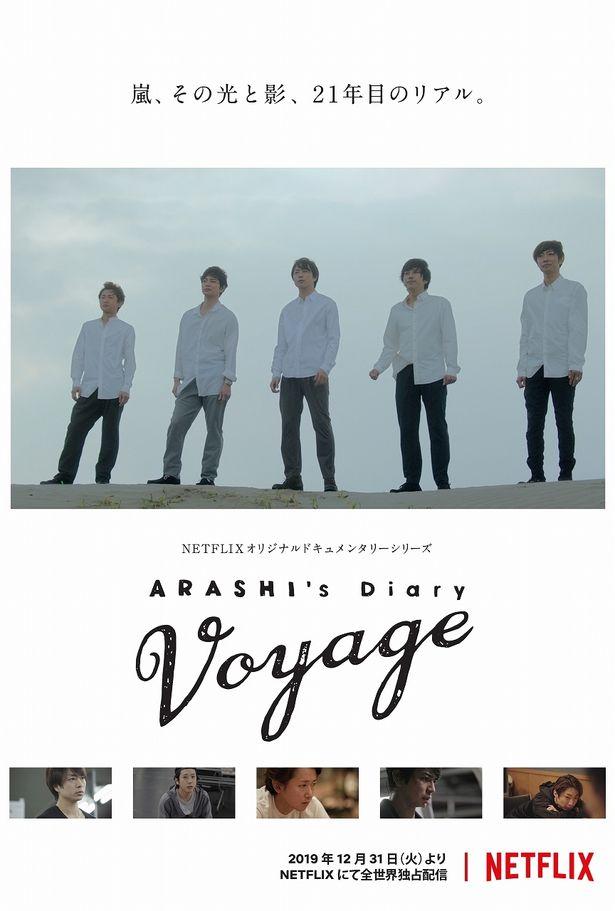 Netflixオリジナルドキュメンタリーシリーズ「ARASHI's Diary -Voyage-」が、2019年12月31日(火)よりNetflixにて全世界独占配信