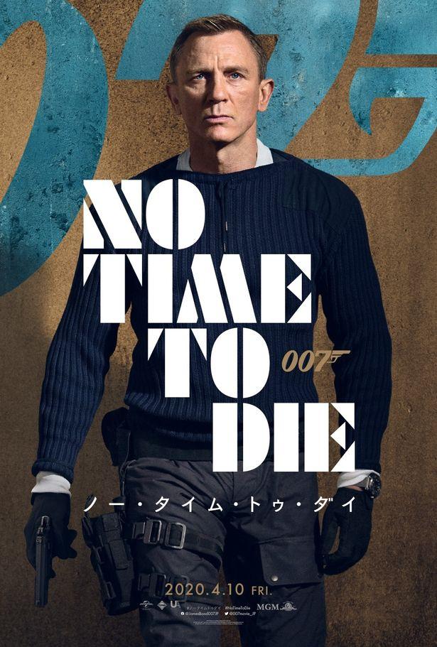 6代目ジェームズ・ボンドもこれで見納め!?『007/ノー・タイム・トゥ・ダイ』のキャラクターポスターが完成