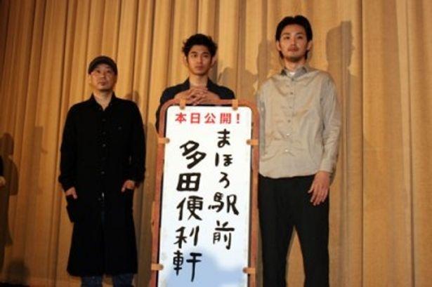 瑛太、松田龍平、大森立嗣監督が登壇し、公開初日を迎えた喜びを語った