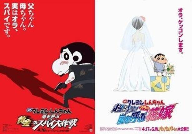 『クレしん』劇場版最新作と前作が北京でも上映された