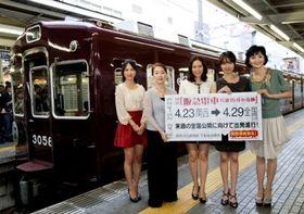 『阪急電車』関西先行公開で中谷美紀「地元に愛されている阪急電車のように映画も愛されれば」