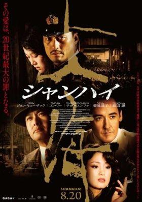 構想10年、ジョン・キューザック、渡辺謙ら共演『シャンハイ』の特報&ポスターが解禁!
