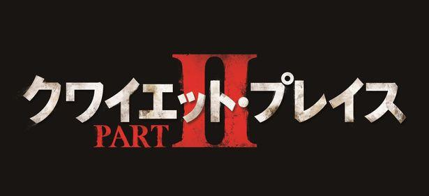 エミリー・ブラントが出演するサバイバルホラーの続編が公開決定!