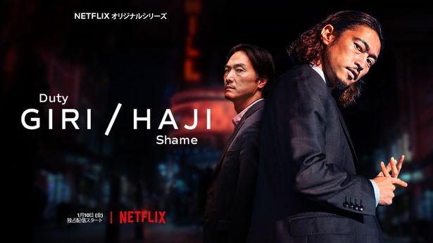 英国BBCとNetflixが共同製作したドラマがついに日本上陸!
