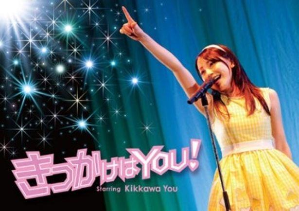 ライブは生もの。その日だけしか見られない吉川友を見に連日劇場に通ってしまう!?