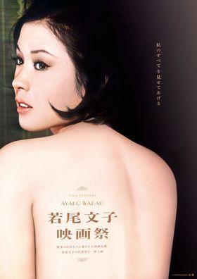 世界初披露となる『刺青』4K復元版など41作品!「若尾文子映画祭」ラインナップが決定