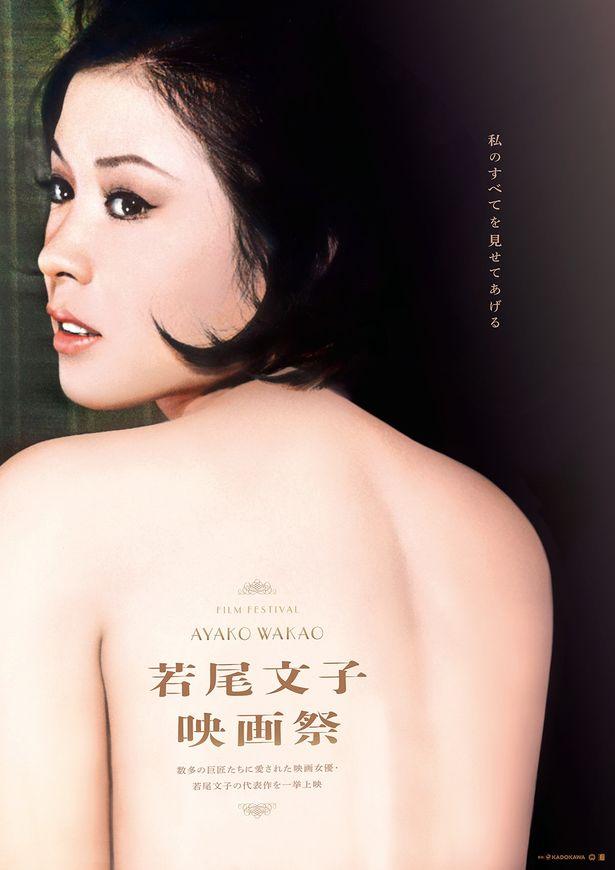 「若尾文子映画祭」が2020年2月28日(金)より開催決定!