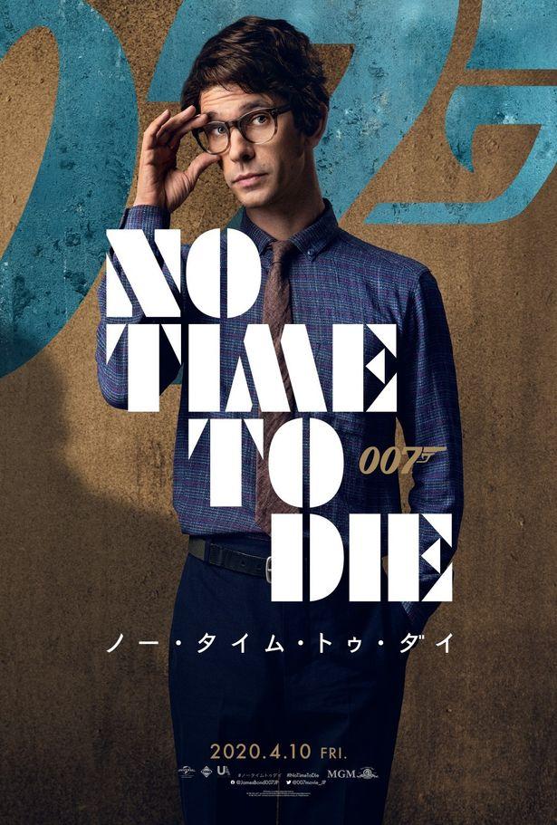 Qの少し拗ねた口調もかわいい!007シリーズ最新作『007/ノー・タイム・トゥ・ダイ』特別映像が解禁
