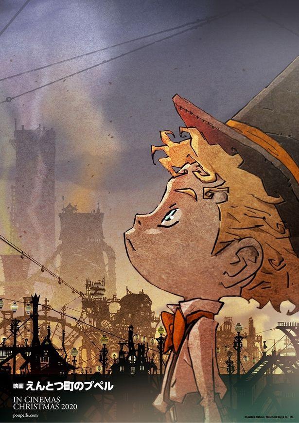 『映画 えんとつ町のプペル』として遂にアニメーション映画化!