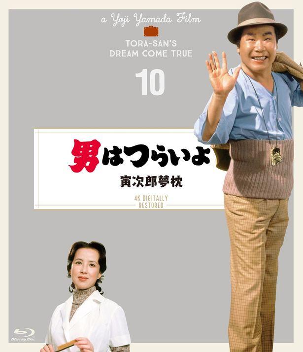 第10作『男はつらいよ 寅次郎夢枕』(72)