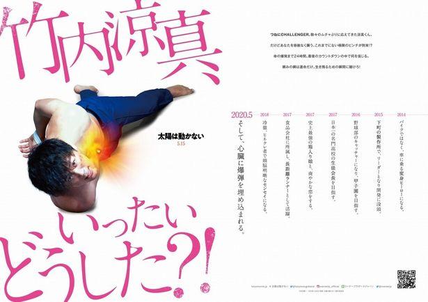 竹内涼真が主演を務める『太陽は動かない』は5月15日(金)より公開