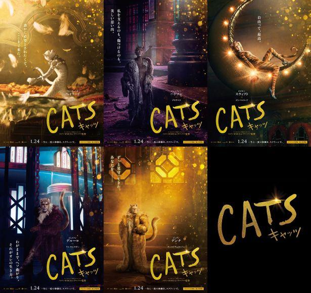 映画『キャッツ』5種類の豪華キャラクターポスターが到着!