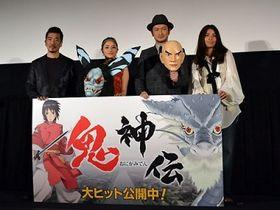 『鬼神伝』初日舞台挨拶で、石原さとみが鬼の仮面をかぶって登壇!