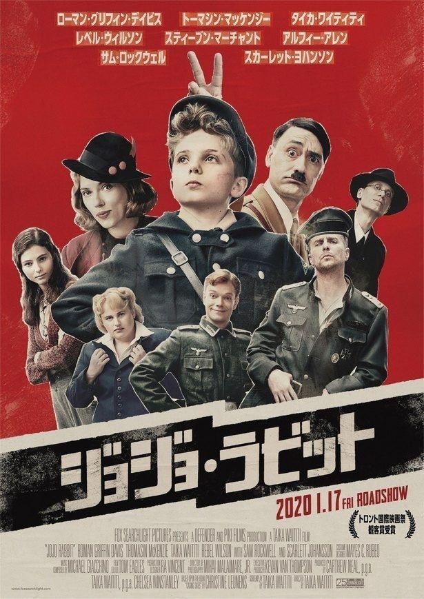 『ジョジョ・ラビット』は2020年1月17日(金)から公開