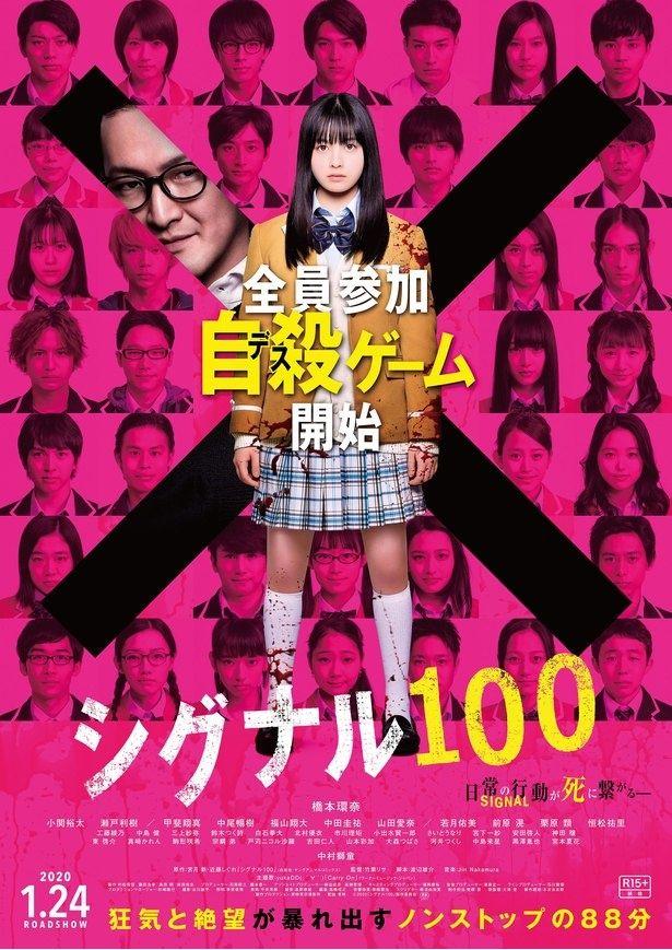 『シグナル100』は2020年1月24日(金)公開!