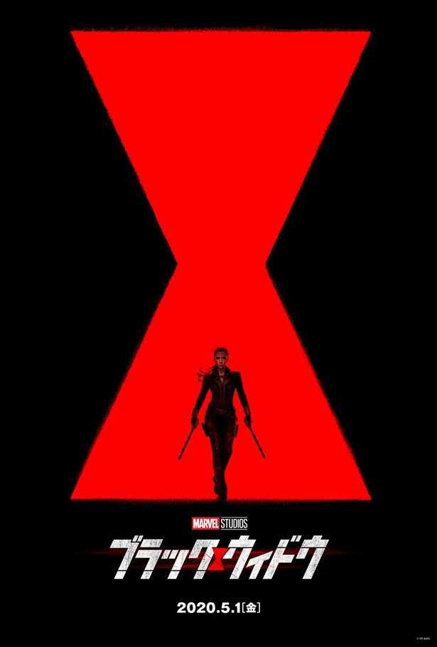 『ブラック・ウィドウ』は5月1日(金) 日米同時公開