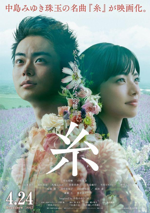 中島みゆきの名曲を菅田将暉&小松菜奈で映画化した『糸』、ポスタービジュアルが解禁!