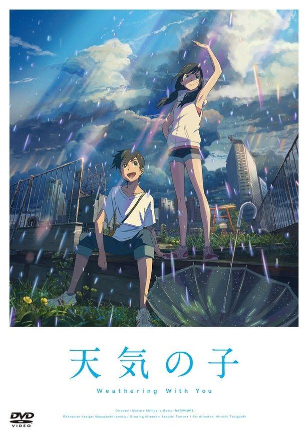 2019年ナンバーワンヒットを記録!『天気の子』のBlu-ray&DVDがついに発売