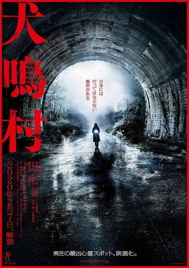 映画『犬鳴村』福岡県の2劇場で全国最速ロードショー!