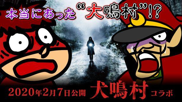 """トンネルの先にある""""大鳴村""""の謎とは…!?「秘密結社 鷹の爪団」の特別コラボムービーが解禁!"""