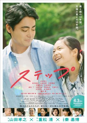 山田孝之が見せる、父親の優しいまなざし…育児に奮闘する『ステップ』予告&ポスター到着