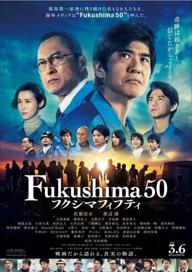 『Fukushima 50』は3月6日(金)より公開される