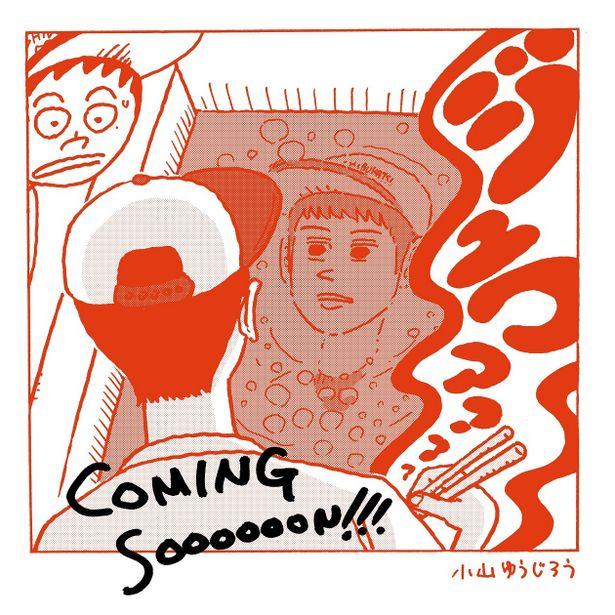 「とんかつDJアゲ太郎」実写映画が2020年6月に公開決定!描きおろしイラストも到着
