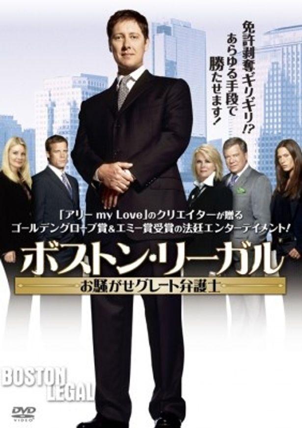 「ボストン・リーガル お騒がせグレート弁護士」DVDは6月3日(金)より発売
