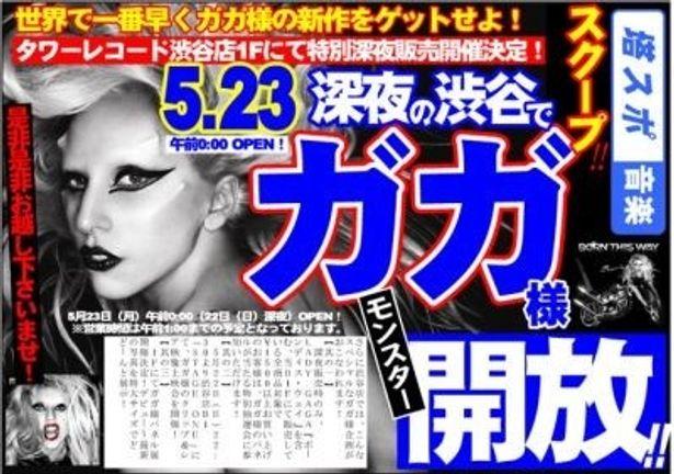 5月23日(月)の午前0時、ガガ様の新作アルバム『ボーン・ディス・ウェイ』を世界最速で販売するタワレコ渋谷店