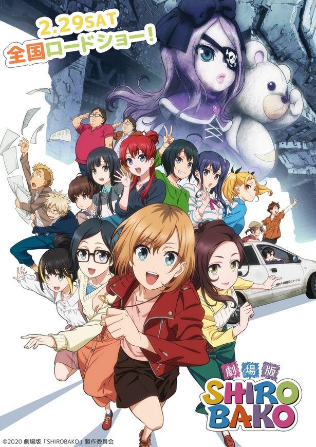劇場版『SHIROBAKO』からは新ビジュアルが解禁!