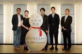 大阪城が真っ赤に!『プリンセス トヨトミ』大阪国へ凱旋帰国。堤真一「今こそ大阪が一致団結」