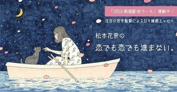 松本花奈監督の好評連載、第17回は「社交辞令禁止令。」