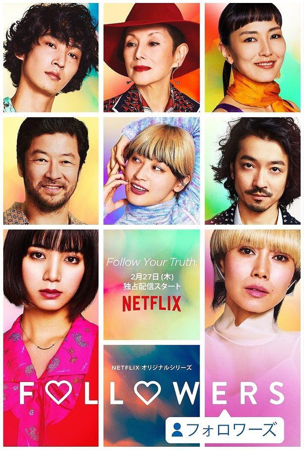 Netflixオリジナルシリーズ「FOLLOWERS」キーアート第2弾&本予告映像が解禁!