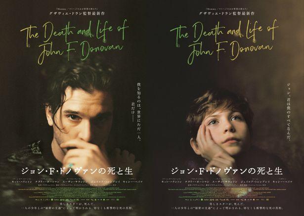 キット・ハリントン演じるスターの光と影に迫る『ジョン・F・ドノヴァンの死と生』