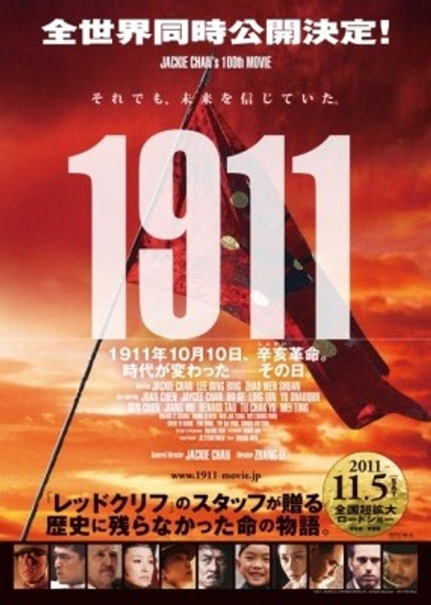 11月5日(土)からの日本公開が決まったジャッキー・チェン出演100作目となる『1911』