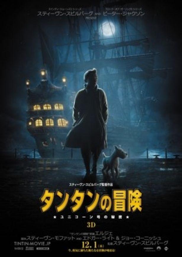 12月1日(木)より公開される『タンタンの冒険 ユニコーン号の秘密』
