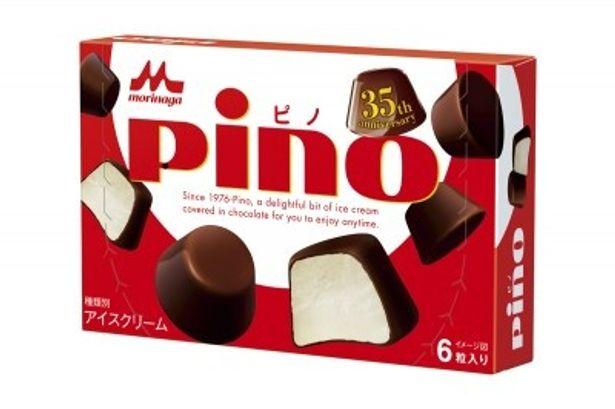 森永乳業のロングセラー商品「pino(ピノ)」