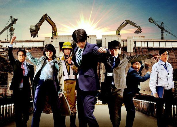 『前田建設ファンタジー営業部』は現在公開中