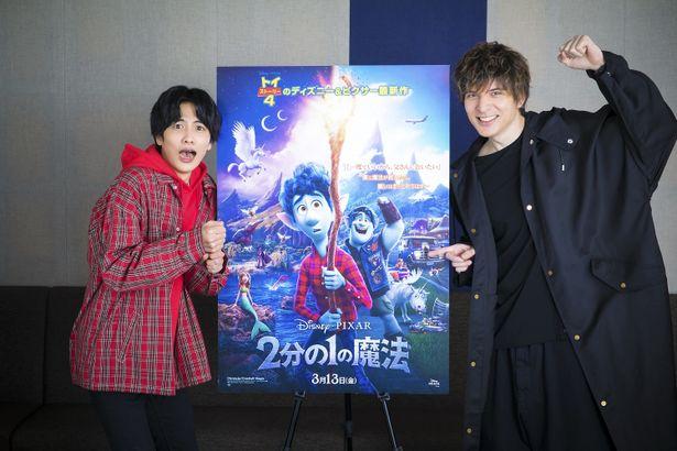 ディズニー&ピクサー最新作『2分の1の魔法』で吹替えを務める志尊淳と城田優