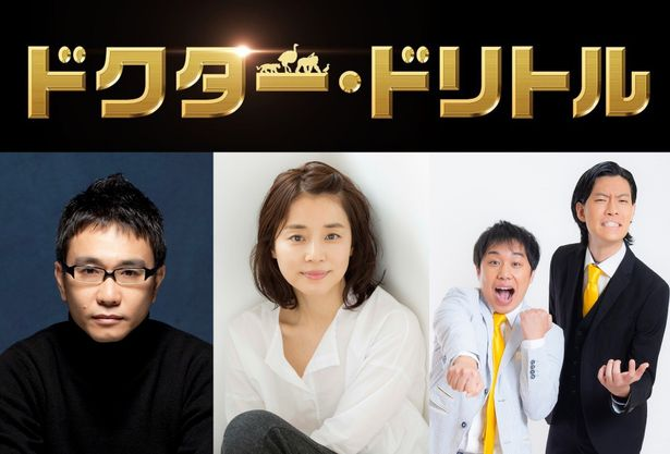 石田ゆり子、八嶋智人、お笑いコンビの霜降り明星が吹替版声優として本作に出演する