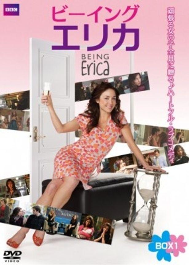 発売中の「ビーイング・エリカ」DVD-BOX1