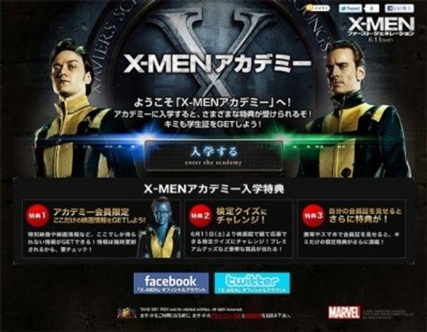 秘められた自分の特殊能力がわかる公式キャンペーンサイト「X-MENアカデミー」