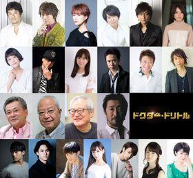 『ドクター・ドリトル』日本語吹替版に総勢23名の豪華人気声優陣が大集結!