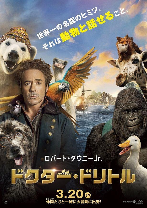 【写真を見る】『ドクター・ドリトル』日本語吹替版も超豪華…!