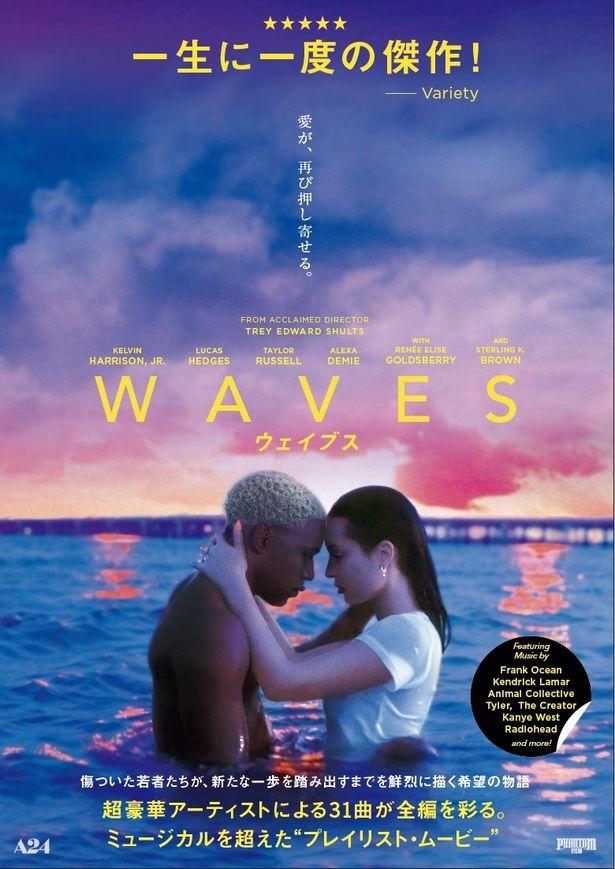 『WAVES/ウェイブス』日本版予告編&ビジュアルが解禁!